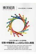 東洋経済ACADEMIC SDGsに取り組む小・中・高校特集の本