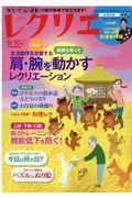 レクリエ 2020ー9・10月の本