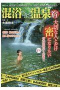 混浴できる温泉宿の本