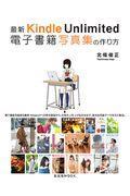 最新Kindle Unlimited電子書籍写真集の作り方の本