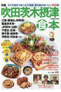 ぴあ吹田茨木摂津食本の本