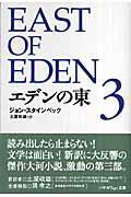 エデンの東 3の本