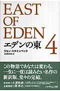 エデンの東 4の本