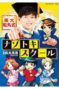 東大松丸式ナゾトキスクールの本