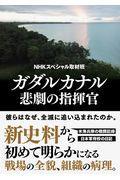 ガダルカナル悲劇の指揮官の本