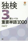独検3級レベル重要単語1000の本
