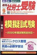 月刊 社労士受験 2020年 09月号の本