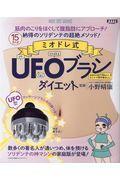 ミオドレ式UFOブラシダイエットの本