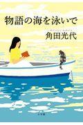 物語の海を泳いでの本