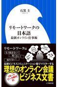 リモートワークの日本語の本