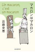 マカロンはマカロンの本