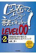 第2版 図面って、どない読むねん! LEVEL00の本