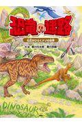 恐竜の迷路の本