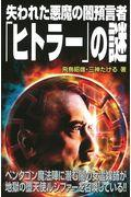 失われた悪魔の闇預言者「ヒトラー」の謎の本