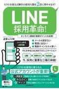 LINE採用革命!の本