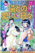 ねこぱんち猫との愛しい日々 二〇二〇 2020の本