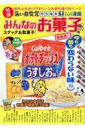 みんなのお菓子スナック&駄菓子!の本