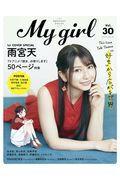My Girl Vol.30の本