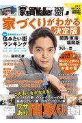 家を買Walker 関西・東海・福岡版 2020ー2021の本