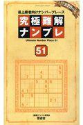 究極難解ナンプレ 51の本