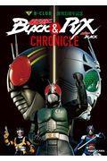 仮面ライダーBLACK & 仮面ライダーBLACK RX CHRONICLEの本