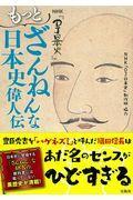 もっとざんねんな日本史偉人伝の本