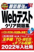 最新最強のWebテストクリア問題集 '22年版の本