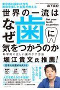 東京医科歯科大学を首席卒業した名医が教える世界の一流はなぜ歯に気をつかうのかの本