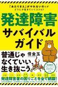 発達障害サバイバルガイドの本