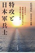 特攻と日本軍兵士の本