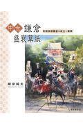 中世鎌倉盛衰草紙の本