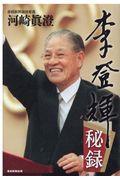 李登輝秘録の本