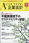 企業会計 2020年 09月号の本