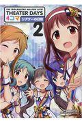 THE IDOLM@STER MILLION LIVE! THEATER DAYS4コマ シアターの 2の本
