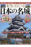 本当に行くべき日本の名城の本