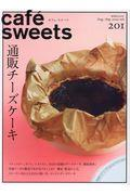 cafe´ sweets vol.201の本