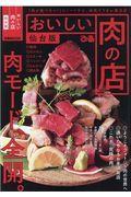 おいしい肉の店仙台版の本