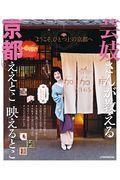芸妓さんが教える京都ええとこ映えるとこの本