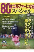 80台ゴルファーになるスペシャルLESSONの本