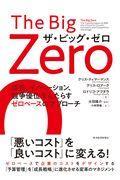 The Big Zero ザ・ビッグ・ゼロの本
