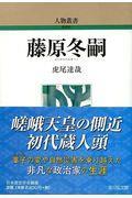 新装版 藤原冬嗣の本