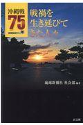 沖縄戦75年 戦禍を生き延びてきた人々の本