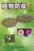 植物防疫 2020年 08月号の本