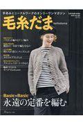毛糸だま Vol.187(2020年 AUTUMN ISSUE)の本
