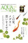 Aqua Style vol.17の本