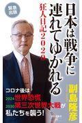 日本は戦争に連れてゆかれるの本