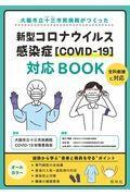 新型コロナウイルス感染症[COVIDー19]対応BOOKの本
