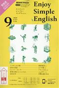 Enjoy Simple English (エンジョイ・シンプル・イングリッシュ) 2020年 09月号の本