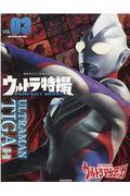 ウルトラ特撮PERFECT MOOK vol.03の本