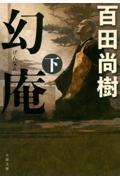 幻庵 下の本